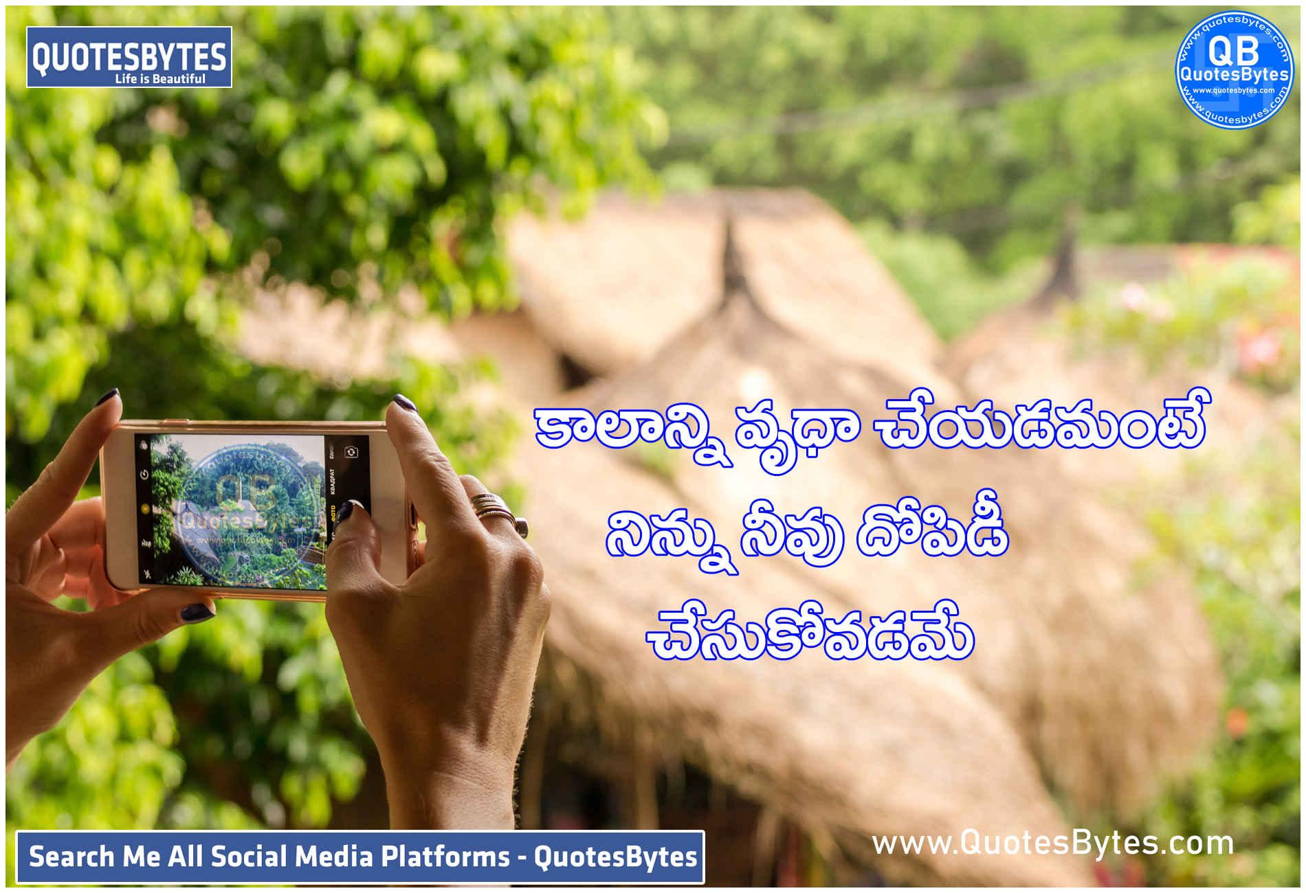 12+ Good Morning Quotes Inspirational In Telugu