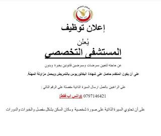 وظائف تمريض اليوم  وظائف شاغرة صادرة عن المستشفى التخصصي في عمان   مطلوب ممرضين وممرضات بخبرة وبدون خبرة.