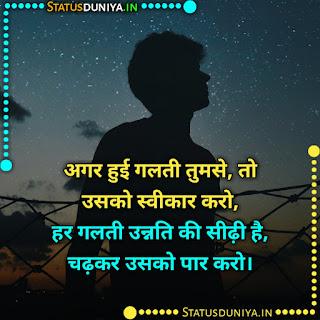 Galti Ka Ehsaas Shayari In Hindi With Images, अगर हुई गलती तुमसे,  तो उसको स्वीकार करो, हर गलती उन्नति की सीढ़ी है,  चढ़कर उसको पार करो।