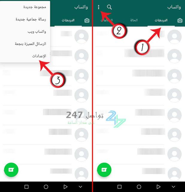 كيفية إيقاف أصوات الإشعارات التي تصل إلى الهاتف من تطبيق الواتس اب