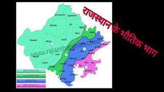 राजस्थान के भौतिक  विभाग