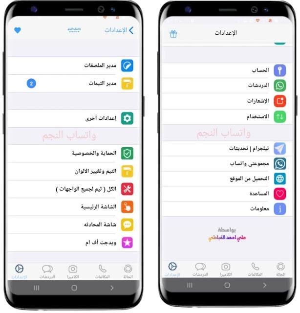 ميزات WhatsApp ios واتساب الايفون