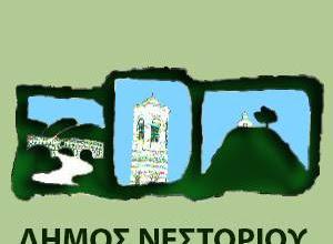 Δωρεά του καπετάνιου Παναγιώτη Τσάκου στα σχολεία του Δήμου Νεστορίου