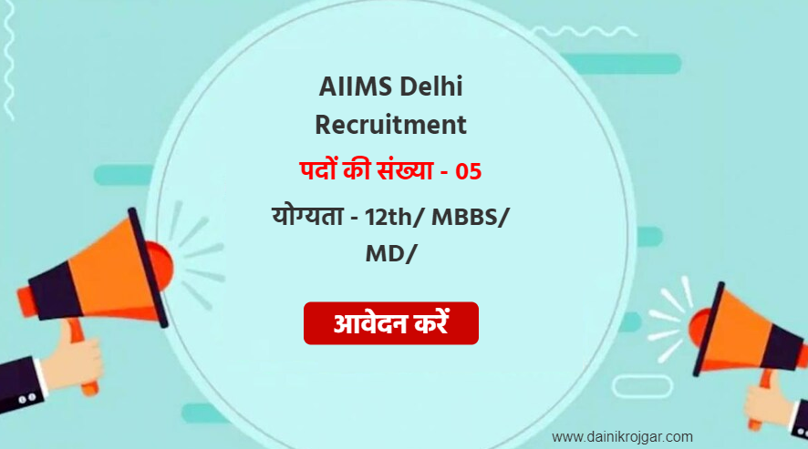 AIIMS Delhi Data Entry Operator & Other 05 Posts
