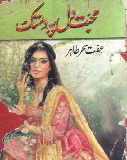 mohabbat-dil-pe-dastak-complete-pdf-download