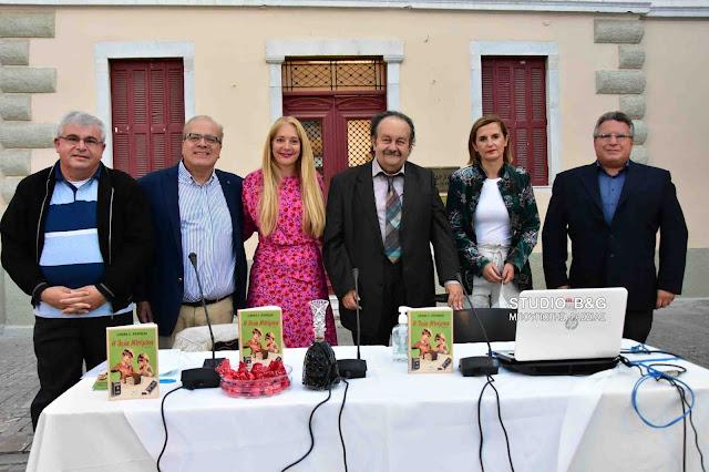 """Ναύπλιο: Νοσταλγική ατμόσφαιρα στην παρουσίαση του βιβλίου """"Η θεία Μπέμπα"""""""