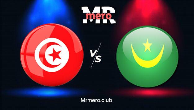 مباراة تونس ضد موريتانيا يلا شوت مباشر اليوم تصفيات كأس العالم 2022