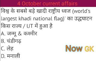 विश्व के सबसे बड़े खादी राष्ट्रीय ध्वज (world's largest khadi national flag)' का उद्धघाटन किस राज्य / UT में हुआ है  A. जम्मू & कश्मीर  B. चंडीगढ़  C. लेह  D. मनाली