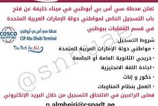 تعلن محطة سي أس بي أبوظبي في ميناء خليفة عن فتح باب التسجيل في قسم العمليات بابوظبي