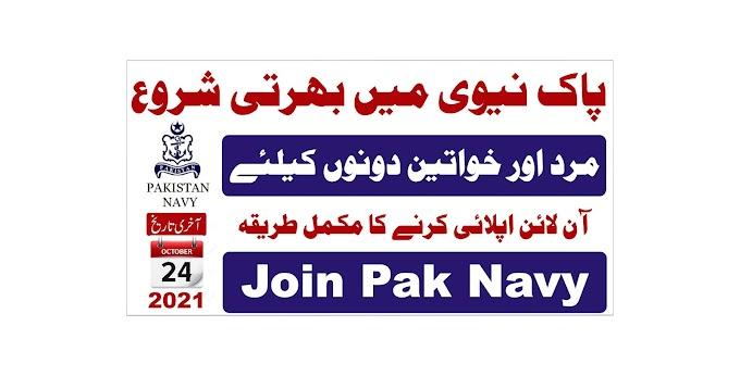 Govt Jobs 2021 in Pak Navy as Sailor