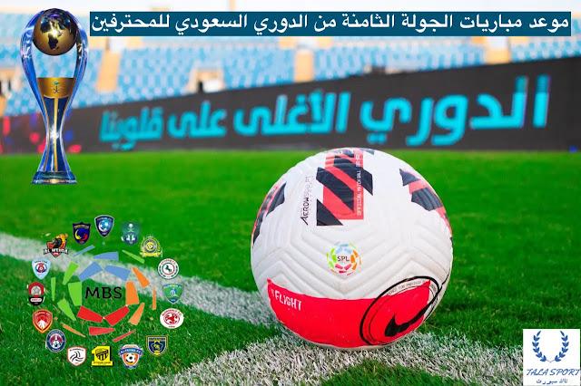جدول مواعيد مباريات الجولة الثامنة في الدوري السعودي للمحترفين 2021-2022