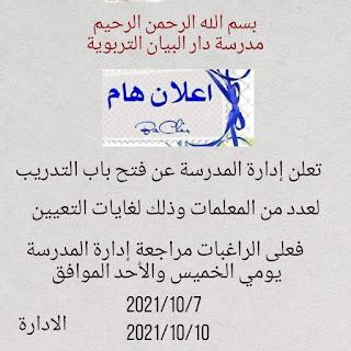 اعلان توظيف صادر عن مدرسة دار البيان التربوية في اربد