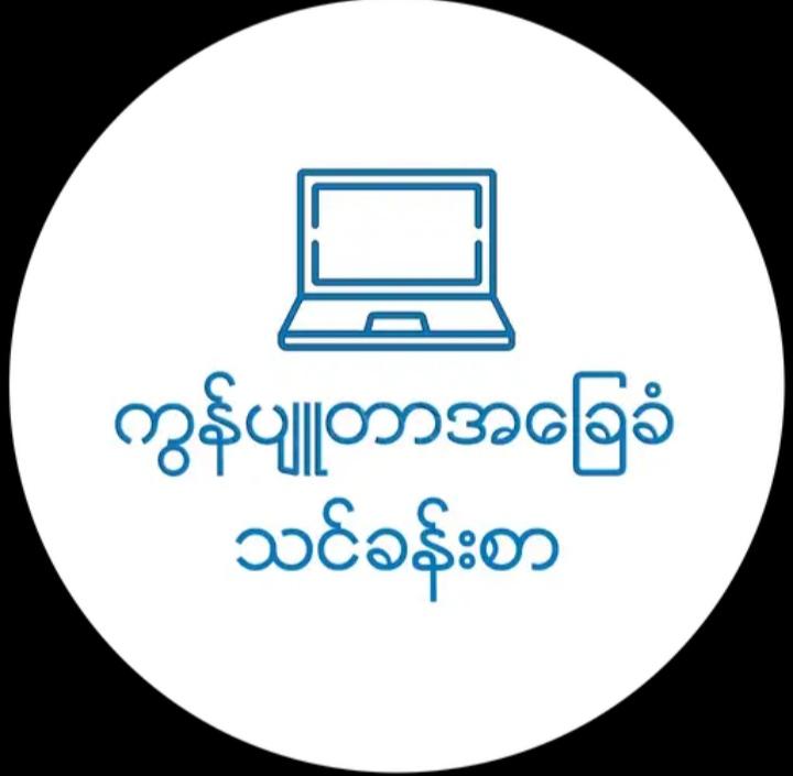 Myanmar Computer Basic V2