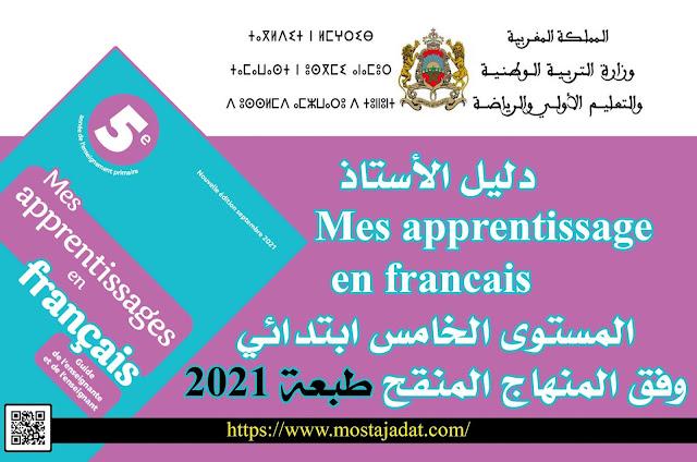 حصري : دليل الأستاذ Mes apprentissage en francais المستوى الخامس ابتدائي وفق المنهاج المنقح طبعة 2021