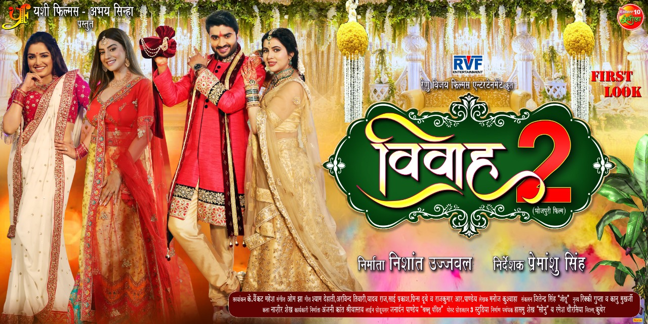 सोशल मीडिया पर वायरल हुआ भोजपुरी फिल्म 'विवाह 2' का फर्स्ट लुक, ट्रेलर होगा जल्द रिलीज