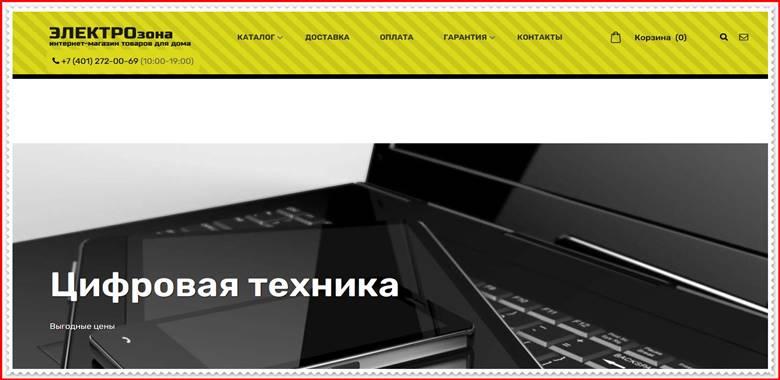 [МОШЕННИКИ] electrzona.ru – Отзывы, развод, лохотрон! Фальшивый магазин