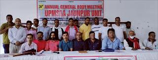 यूपीएमएसआरए जौनपुर यूनिट का 34वां वार्षिक अधिवेशन सम्पन्न  | #NayaSaberaNetwork