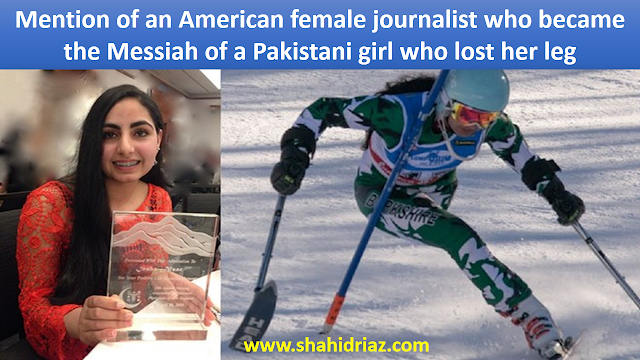 Mention of an American female journalist who became the Messiah of a Pakistani girl who lost her leg