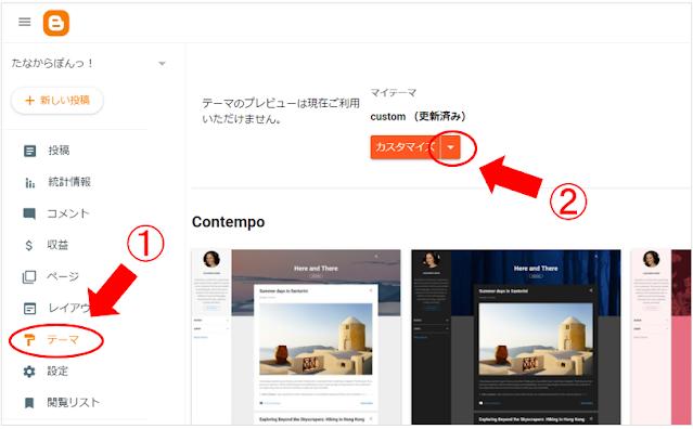 ブログテーマのCSS編集手順その1_メニューからテーマを選び下向き三角形をクリック