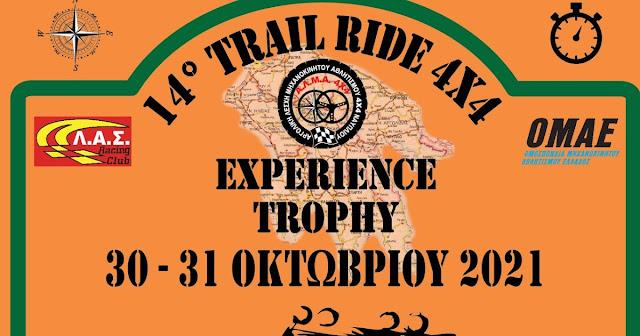 Σε Αργολίδα - Αρκαδία και Λακωνία το 14o Trail Ride 4X4