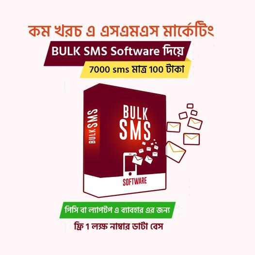 কম খরচে আপনার ব্যাবসা/প্রতিষ্ঠানের প্রচারের জন্য SMS মার্কেটিং করুন Bulk SMS Software এর মাধ্যমে এবং সেলস করুন বহুগুণে।