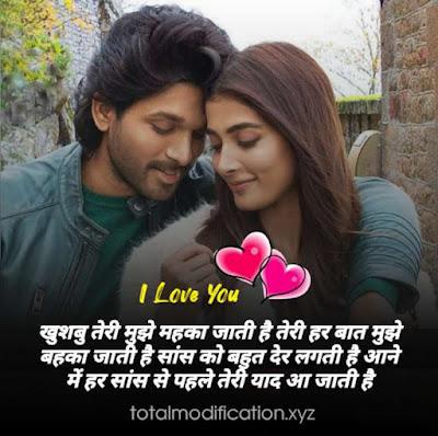 रोमांटिक शायरी हिंदी में लिखी हुई 2021/2020 | रोमांटिक शायरी फॉर गर्लफ्रेंड