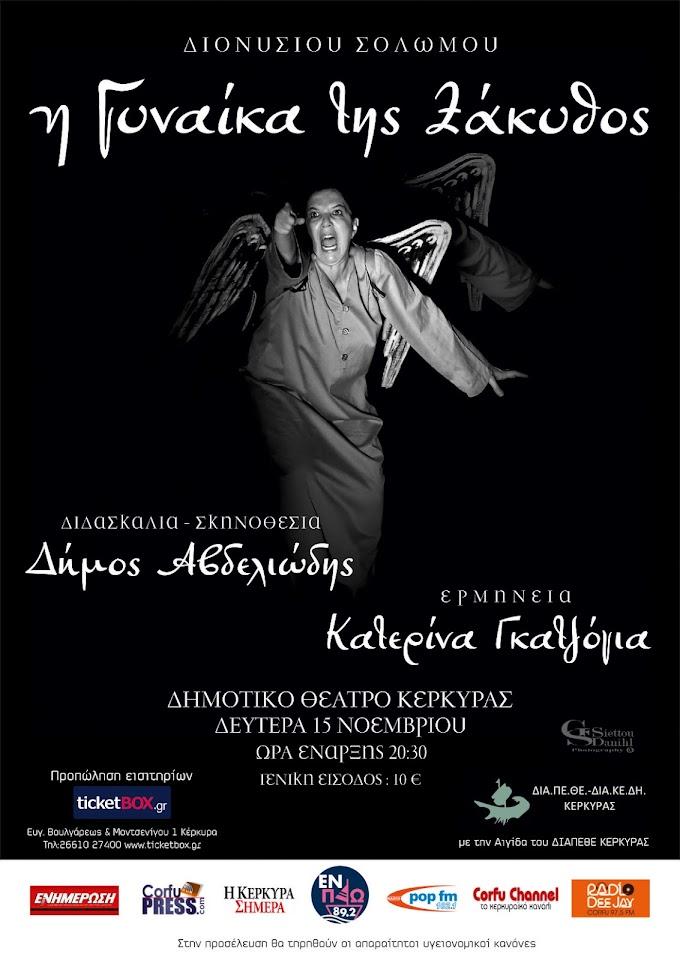 """Έρχεται η παράσταση """"η γυναίκα της Ζάκυθος"""" στο δημοτικό θέατρο Κέρκυρας"""