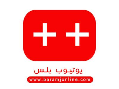 تنزيل يوتيوب للايفون : تحميل تطبيق يوتيوب بلس 2021