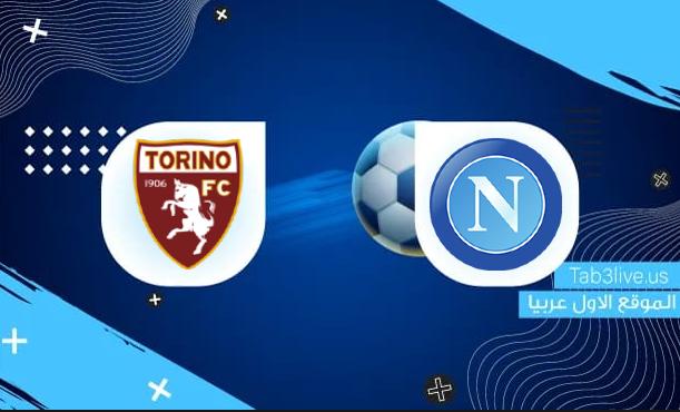 نتيجة مباراة نابولي وتورينو اليوم 2021/10/17 الدوري الإيطالي