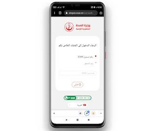كيفية الحصول على شهادة تلقيح بمنظومة Evax تونس