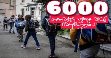 ஒரே வருடத்தில் பரிசை விட்டு வெளியேறிய 6000 மாணவர்கள்!