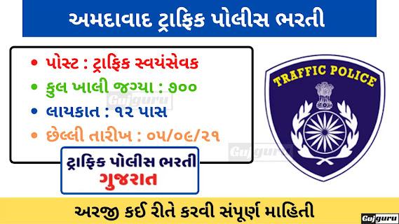 Ahmedabad Traffic Police Recruitment
