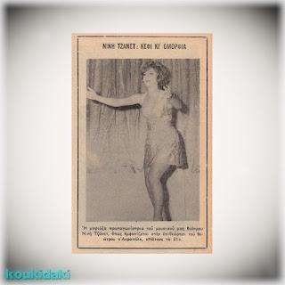Η Νινή Τζάνετ σε δημοσίευμα του περιοδικού Ντομινό (24/4/1970)