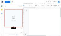 خطوات 5 إعداد العلامة المائية في مستندات غوغل