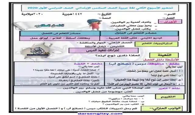 التحضير الالكتروني فى اللغة العربية للصف السادس الابتدائى الترم الاول 2022