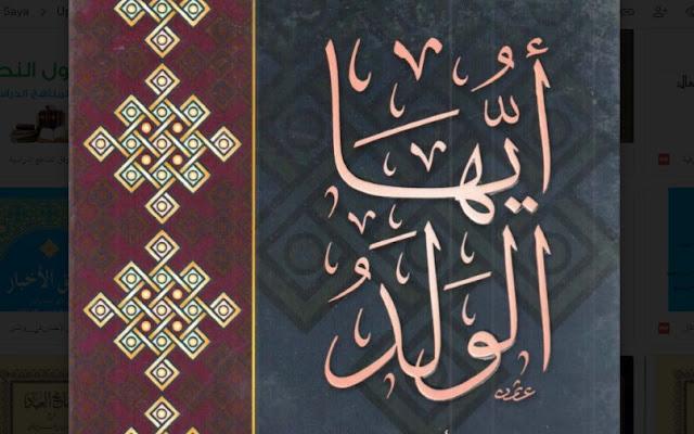 kitab ayyuhal walad imam ghazali (أيها الولد لإمام الغزالي)