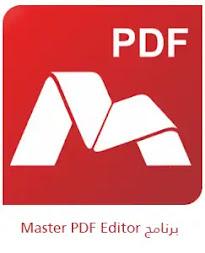 برنامج Master PDF Editor