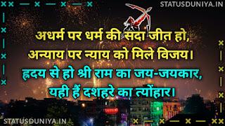 Dussehra Wishes In Hindi    Vijayadashami Wishes In Hindi