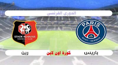 بث مباشر مباراة باريس سان جيرمان ضد رين كورة اون لاين