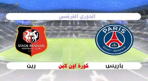 ملخص واهداف مباراة باريس سان جيرمان ورين في الدوري الفرنسي  كورة اون لاين