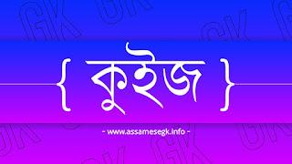 অসম কুইজ - AXOM QUIZ in Assamese Language [GK]