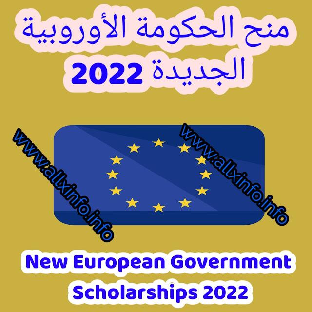 منح الحكومة الأوروبية الجديدة 2022 | ممول بالكامل New European Government Scholarships 2022 | Fully Funded