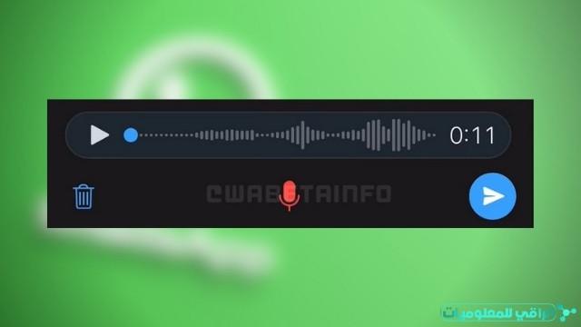 واتساب يختبر ميزة إيقاف التسجيلات الصوتية مؤقتاً