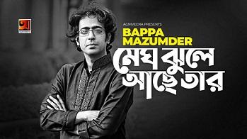 Megh Jhule Ache Tar Lyrics(মেঘ ঝুলে আছে তার) >> Bappa Mazumder