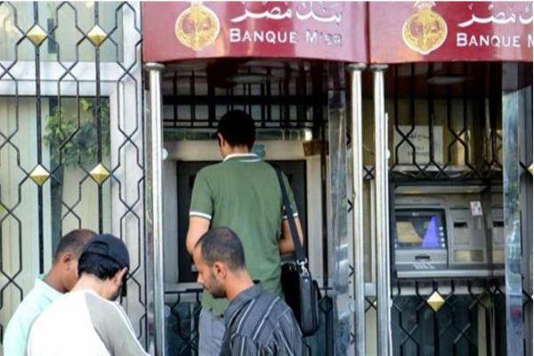 بنك مصر: إعفاء عملاء القروض الشخصية من المصاريف الإدارية حتى هذا التاريخ