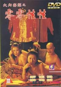18+ Yu Pui Tsuen III (1996) Hindi Chinese Full Movies Dual Audio 480p