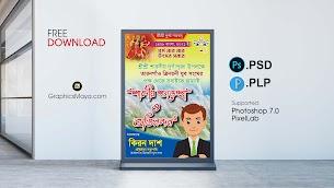 Durga Puja Poster Bangla free PSD by GraphicsMaya