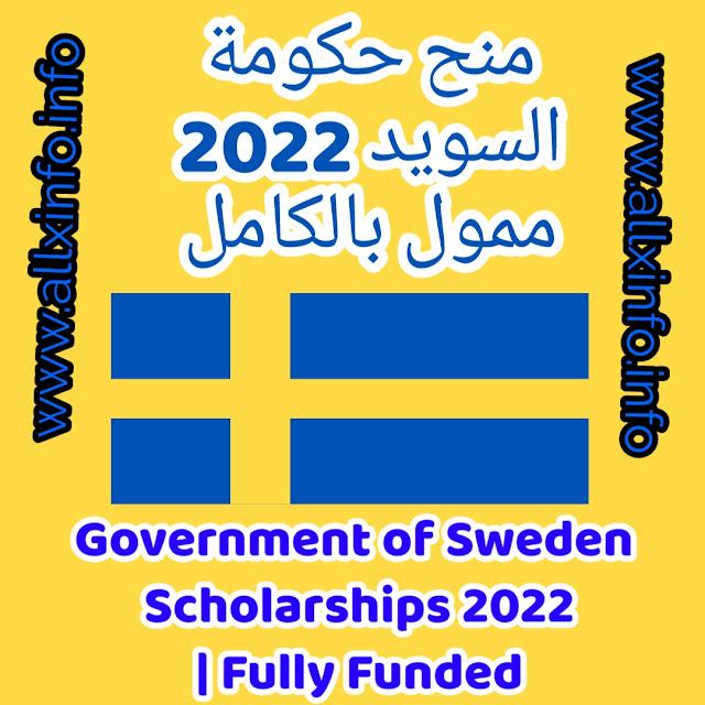 منح حكومة السويد 2022   ممول بالكامل  Government of Sweden Scholarships 2022   Fully Funded