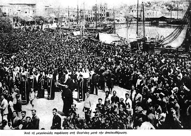 Η απελευθέρωση της Θεσσαλονίκης στις 25 Οκτωβρίου του 1912