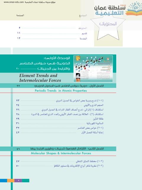 دليل المعلم في مادة الكيمياء للصف الحادي عشر الفصل الأول